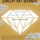 Beijing International Jewelry Art Biennial 2013.