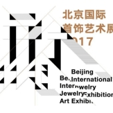 AGC Members at Beijing International Jewelry Art Exhibition 2017.